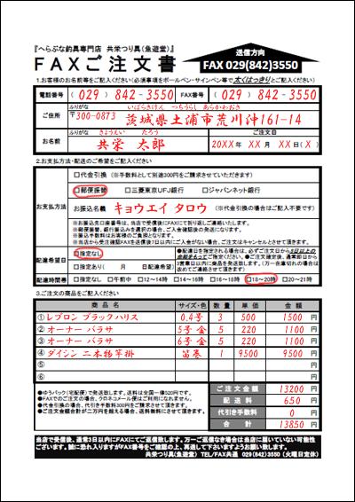 faxご注文書記入見本